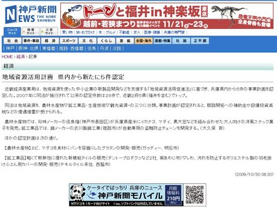 20091030kobe_np.jpg