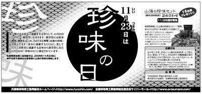 20091123chinmi_no_hi_pr.jpg