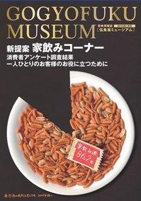 20100101museum.jpg
