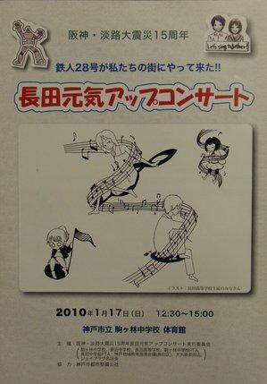 20100117nagata01.jpg