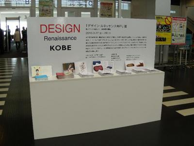 20100327design_renaissance_kobe03.jpg