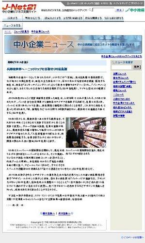20100409nikkan_kogyo_np.jpg