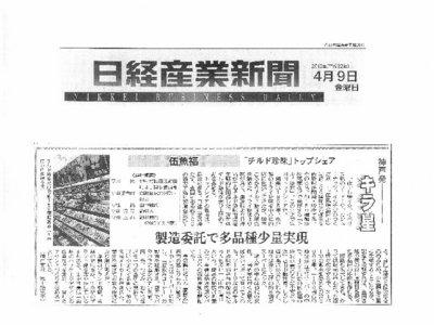 20100409nikkeisangyo_small.jpg