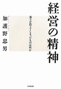 20100502keiei_no_seishin.jpg