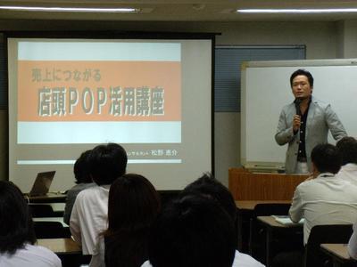 20100709t_g_kenshu02.jpg