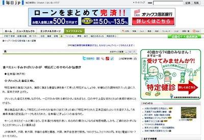 20100803mainichi_np_akashidako_web.jpg