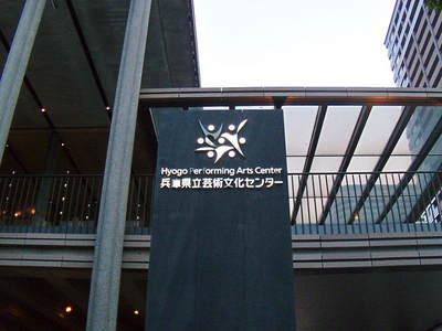 20100821geibun_center02.JPG
