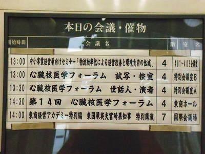 20101030tokyo_butsuryu01.JPG