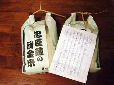 20101204chushingura_no_kome.JPG