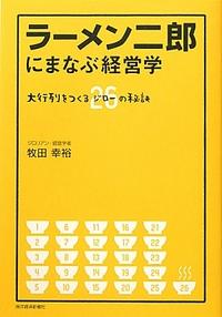 20101225ramen_jiro_ni_manabu.jpg
