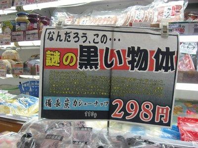 20110127binchotan_pop.jpg