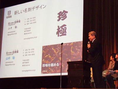 20110302kansai_design03.JPG