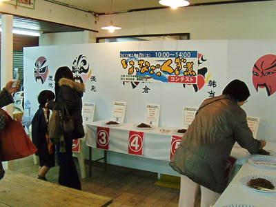 20110312kugini_contest01.JPG