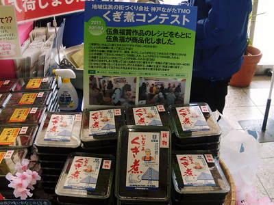 20110318kugini_fair02.JPG