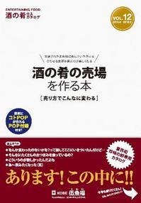 catalog-vol12.jpg