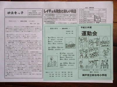 20110605myohoujikko.JPG