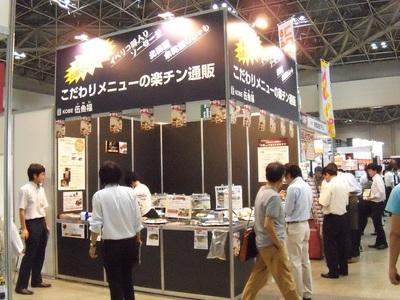20110817izakaya01.JPG