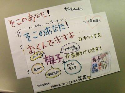 20111025konan02.JPG