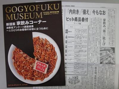 20111226nikkei_mj_museum01.JPG