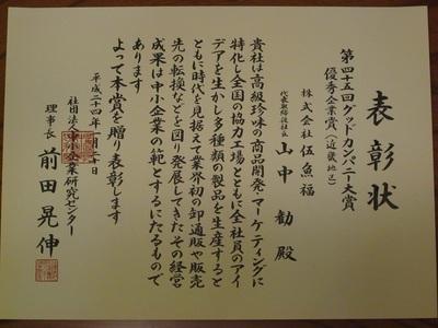 20120120g_c01.JPG