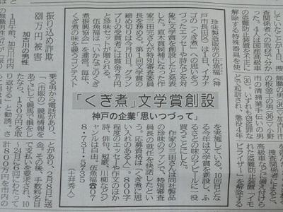 20120302kobe_np.JPG