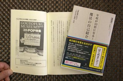 20120513matsuno_book.JPG