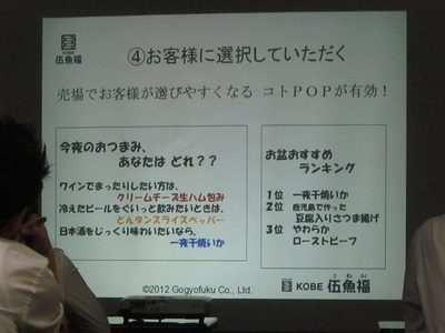 20120706koto_pop01.JPG