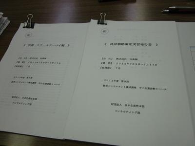 20120717shindanshi01.JPG