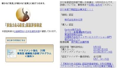 20120914management_kyoka.jpg