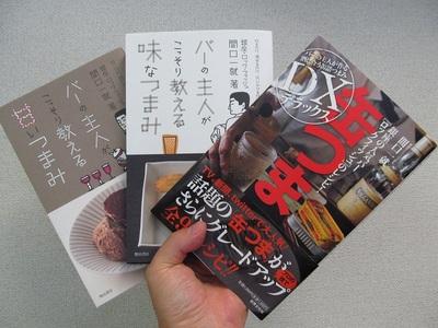 20121012maguchi_books.JPG