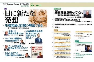 20130427matsushitakonosuke02.jpg