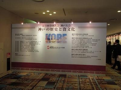20130918smtaikai01.JPG