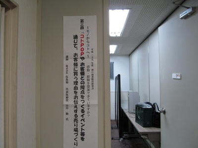 20130919koubeshishougyoukenkyukai01.JPG