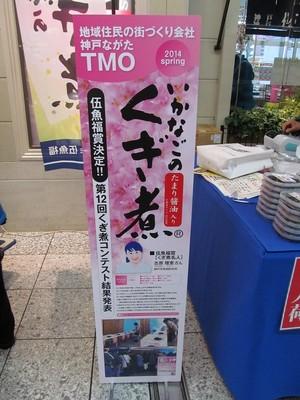 20140320shinkobe03.JPG