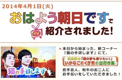 20140325ohaasa06.jpg