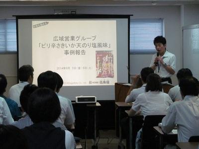 20140905TG_kenshu01.JPG