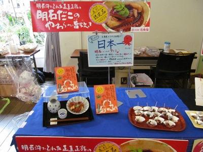 20150312itsutsuboshi_hyogo01.JPG