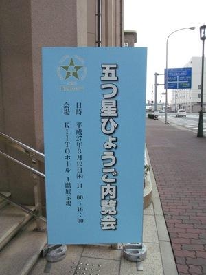 20150312itsutsuboshi_hyogo04.JPG
