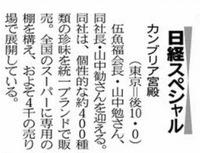 20151217nikkei01.jpg