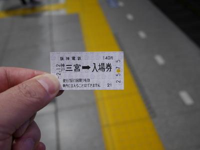 20170212hanshin04.JPG