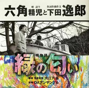 20170705rokkaku_seiji01.jpg