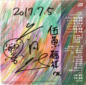 20170705rokkaku_seiji02.jpg