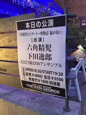 20170705rokkaku_seiji04.jpg