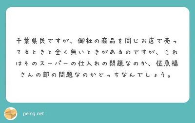 20180125shitsumon00.jpg