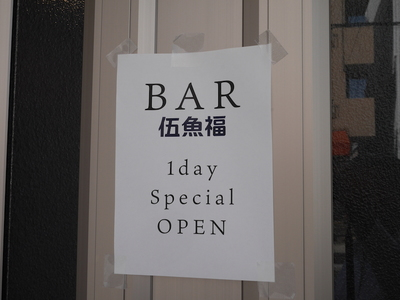 20180609bar_gogyofuku05.JPG