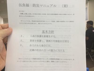 20180907bousai_manual.JPG