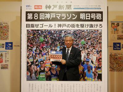 20181116kobe_marathon03.jpg