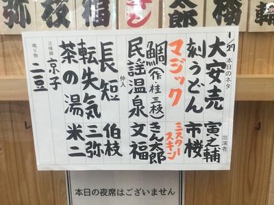 20190127kirakukan06.JPG