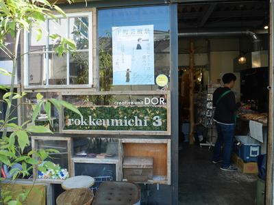 20191104bar_gogyofuku02.JPG