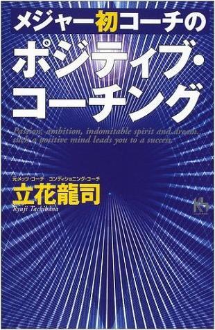 http://www.gogyofuku.co.jp/kan/entryimg/20101011positive_coaching.jpg